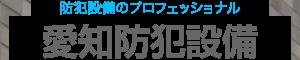 防犯のススメ | 愛知防犯設備 | 愛知県名古屋市