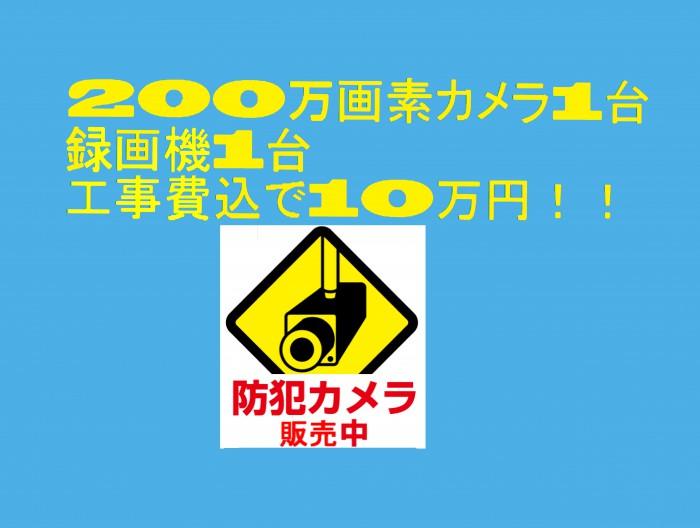 200万画素防犯カメラが県内で最安値!防犯カメラセット価格!