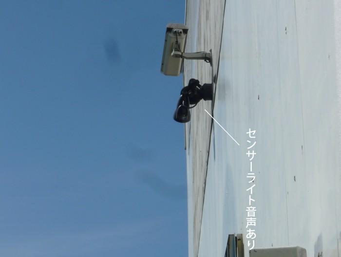 名古屋市の車屋さんにセンサーライトのメンテに来ました。