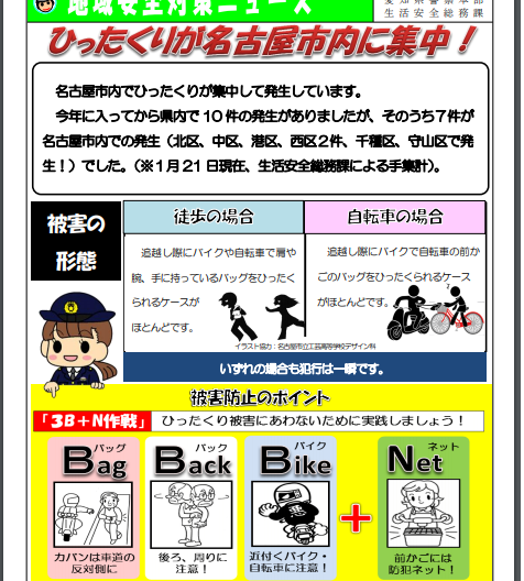 愛知県警からのお知らせ