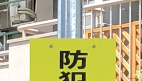 東海市のマンションに防犯カメラと防犯カメラ作動中プレート設置